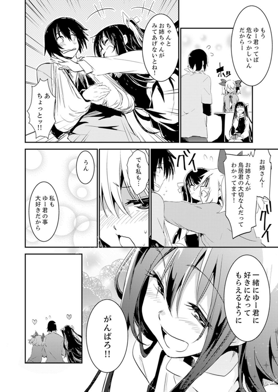 Hotondo SEX! Kahogona Neechan no Oppai Kanbyou ! ? 121