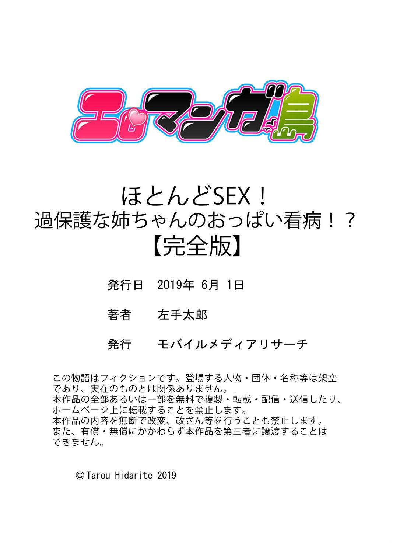 Hotondo SEX! Kahogona Neechan no Oppai Kanbyou ! ? 125