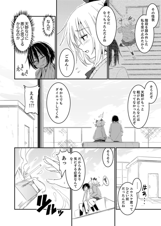 Hotondo SEX! Kahogona Neechan no Oppai Kanbyou ! ? 21