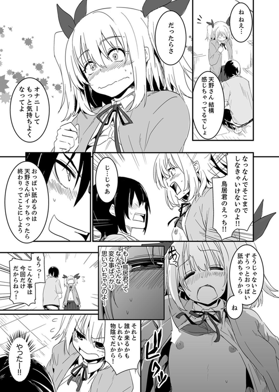 Hotondo SEX! Kahogona Neechan no Oppai Kanbyou ! ? 26