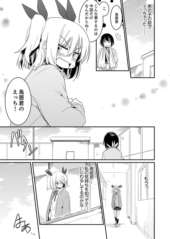 Hotondo SEX! Kahogona Neechan no Oppai Kanbyou ! ? 34