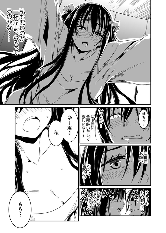 Hotondo SEX! Kahogona Neechan no Oppai Kanbyou ! ? 46