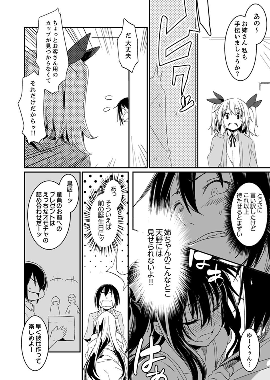 Hotondo SEX! Kahogona Neechan no Oppai Kanbyou ! ? 47