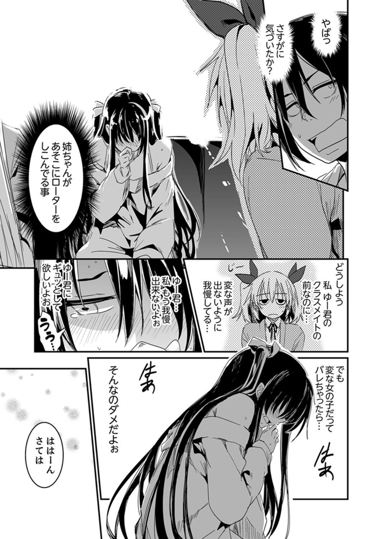 Hotondo SEX! Kahogona Neechan no Oppai Kanbyou ! ? 52