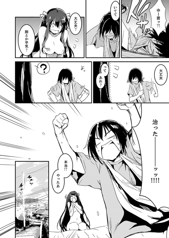 Hotondo SEX! Kahogona Neechan no Oppai Kanbyou ! ? 69