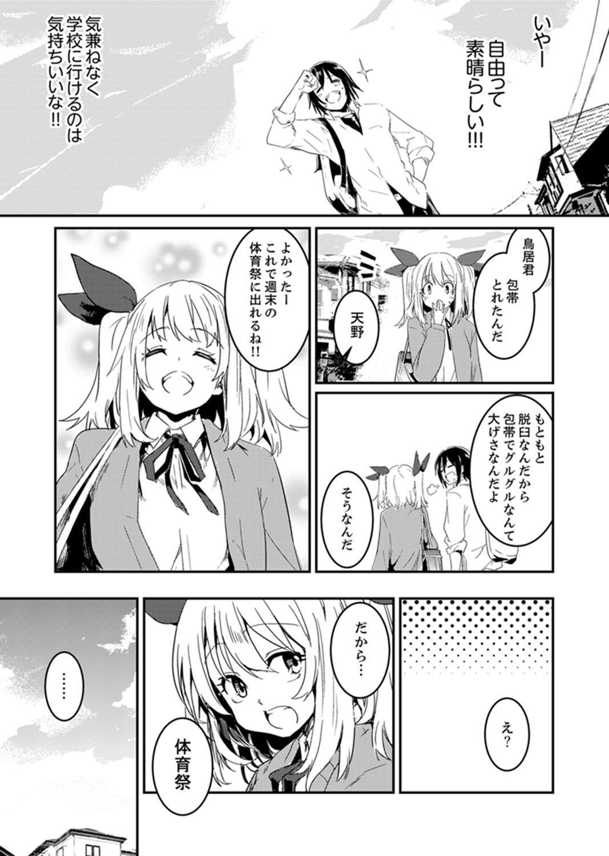 Hotondo SEX! Kahogona Neechan no Oppai Kanbyou ! ? 70