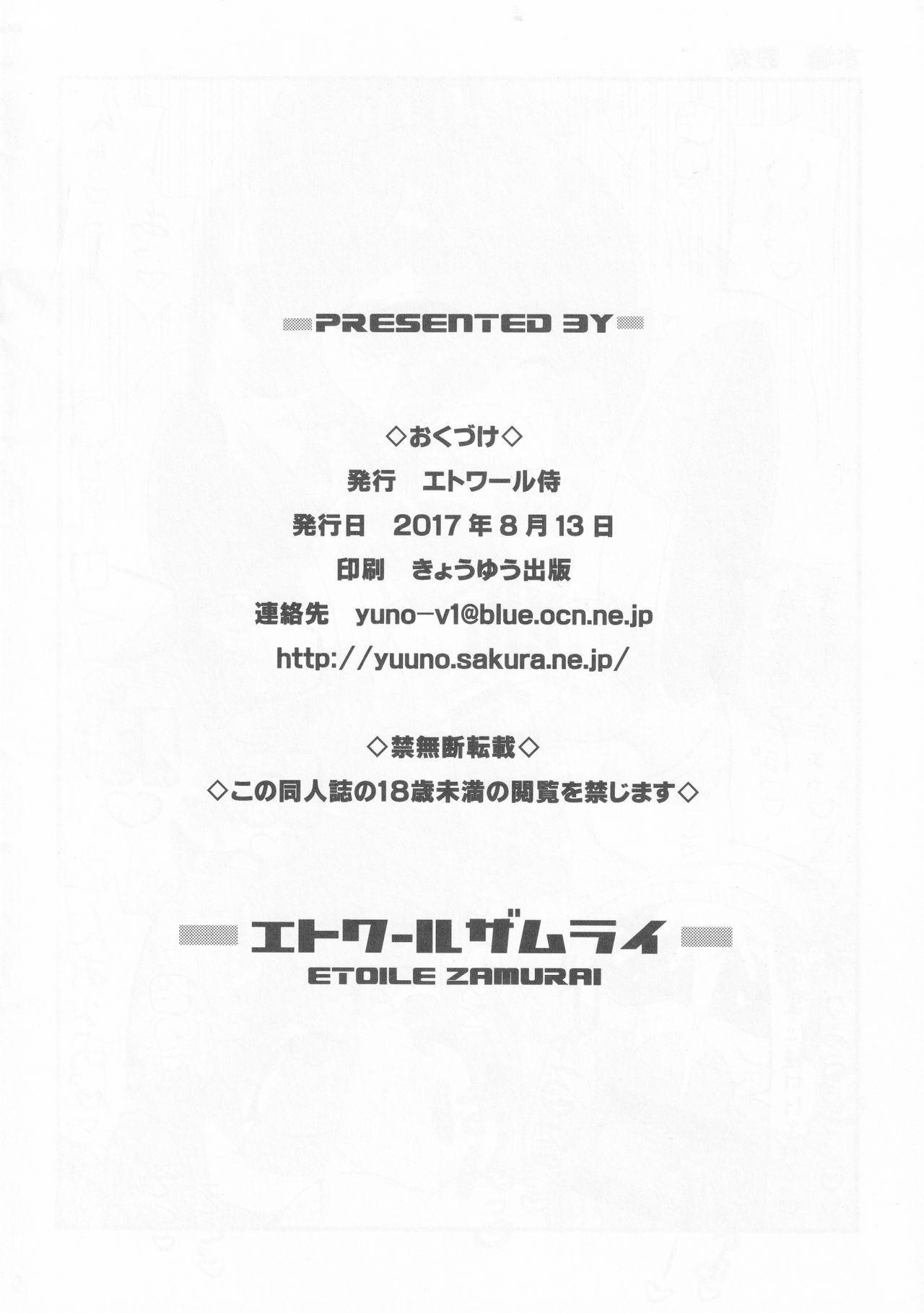 Suki Suki Success Musume 2017 7