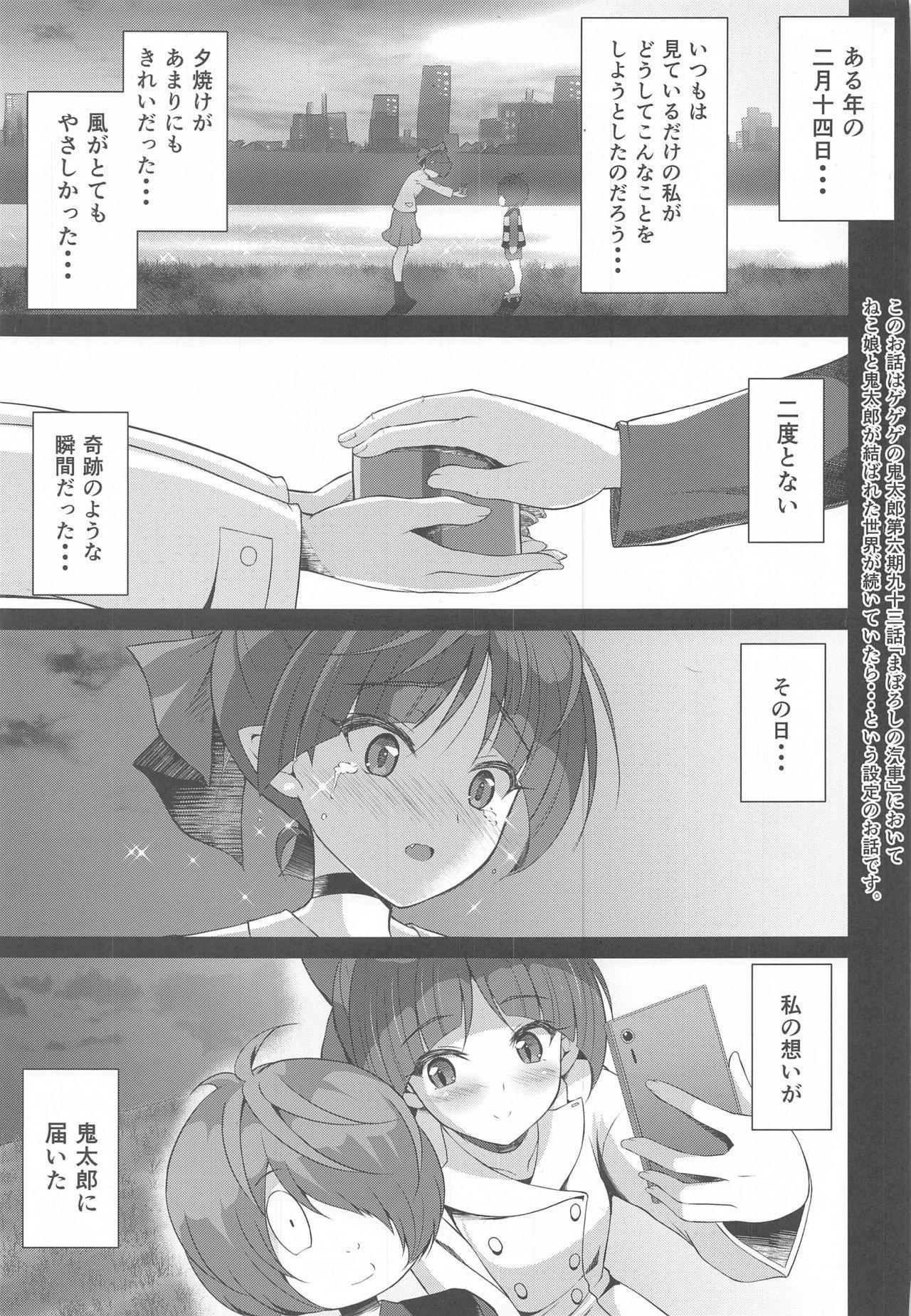 Junai Youkai 1