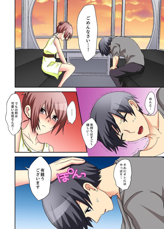 Suki darakena Imouto ni Sekkyou shitara… Sounyuu tchatta! ? 99