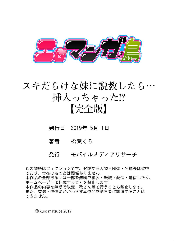 Suki darakena Imouto ni Sekkyou shitara… Sounyuu tchatta! ? 127