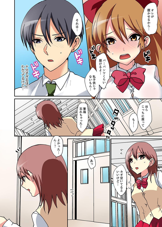 Suki darakena Imouto ni Sekkyou shitara… Sounyuu tchatta! ? 61