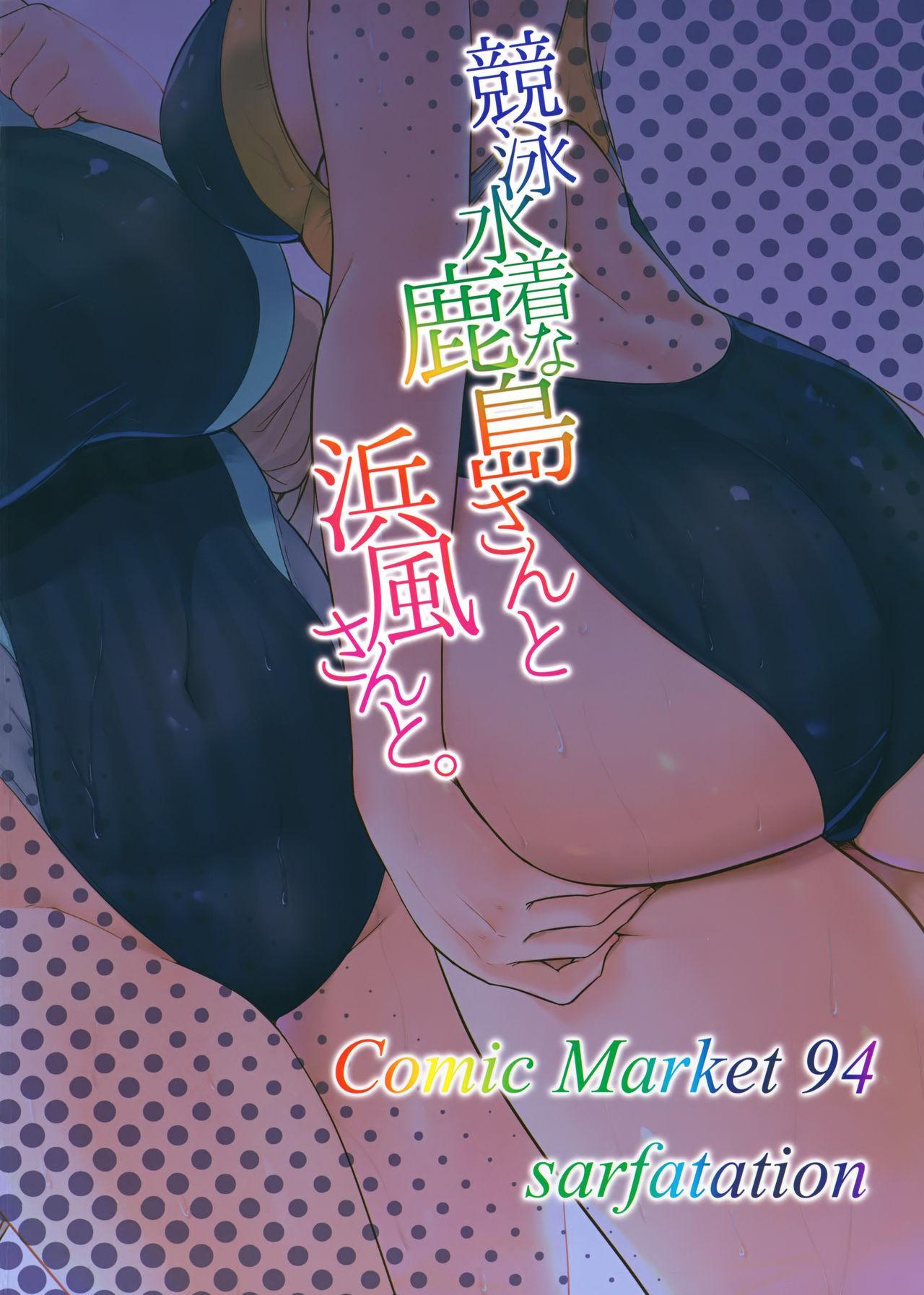 (C94) [sarfatation (Sarfata)] Kyouei Mizugi na Kashima-san to Hamakaze-san to.   Together with Kashima and Hamakaze Wearing sport swimsuits. (Kantai Collection -KanColle-) [English] [FeeedTL] 25