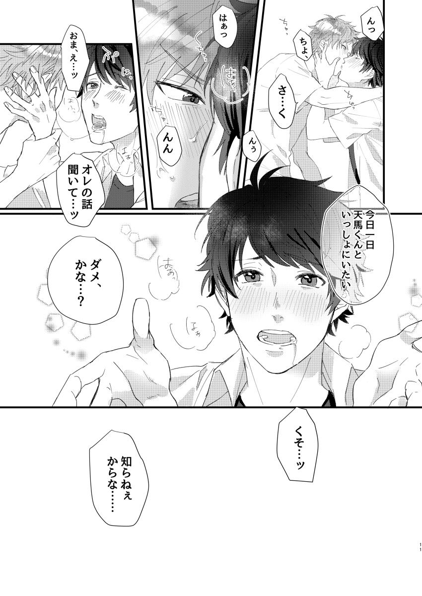 Perfume Potion Panic!! 9