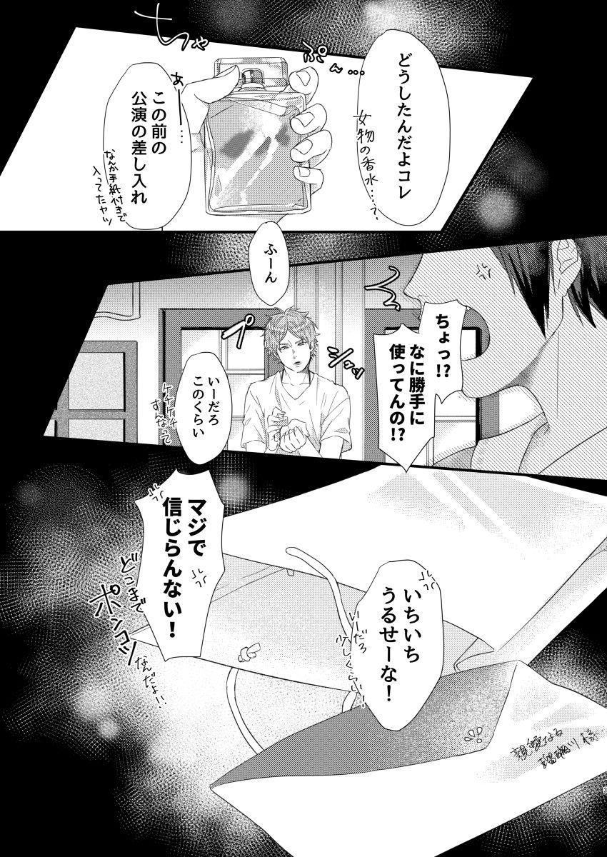 Perfume Potion Panic!! 1