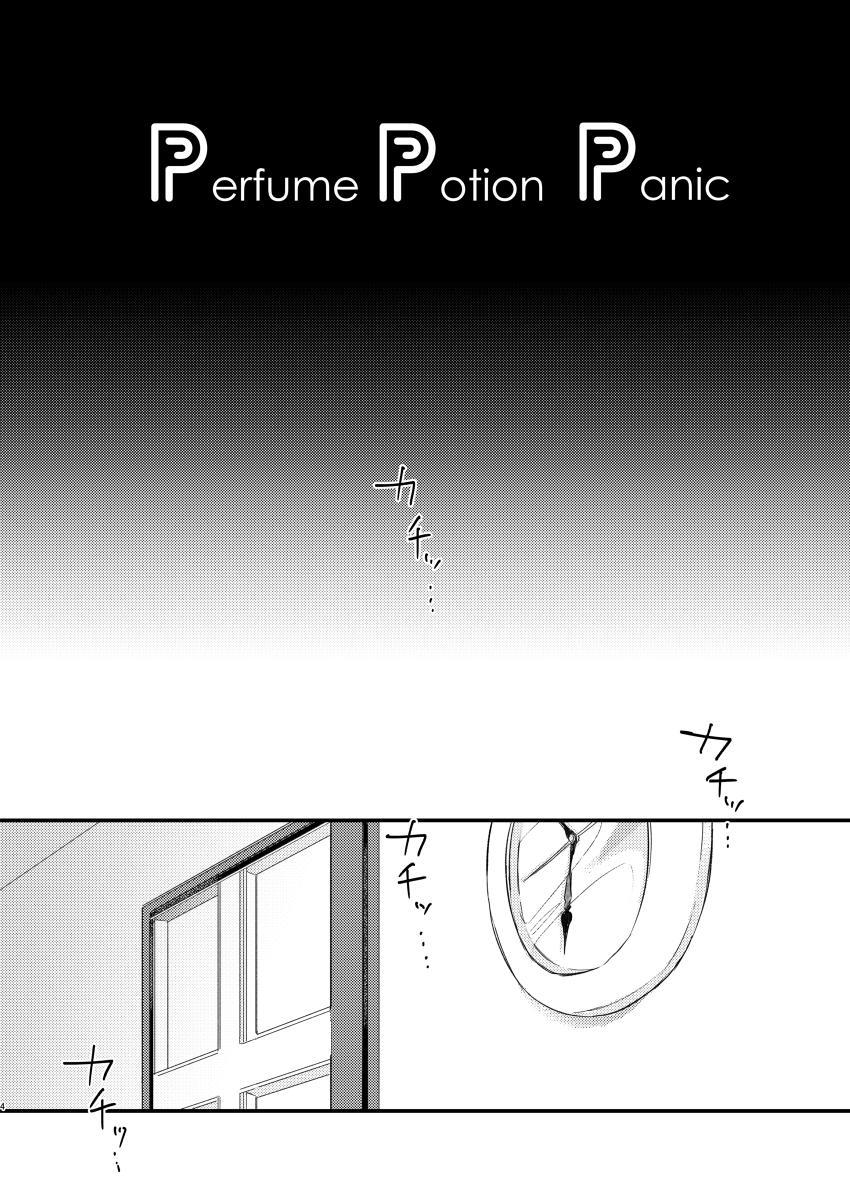 Perfume Potion Panic!! 2
