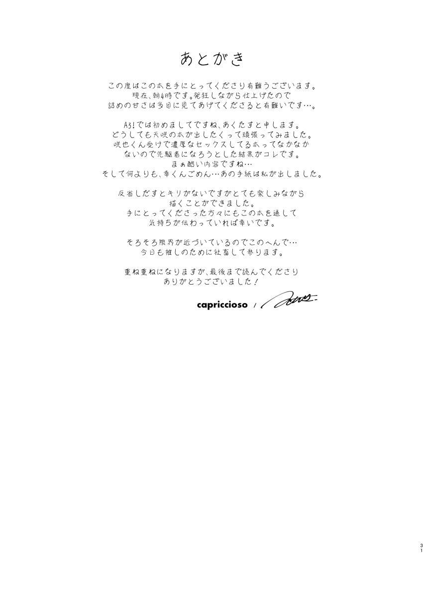 Perfume Potion Panic!! 29