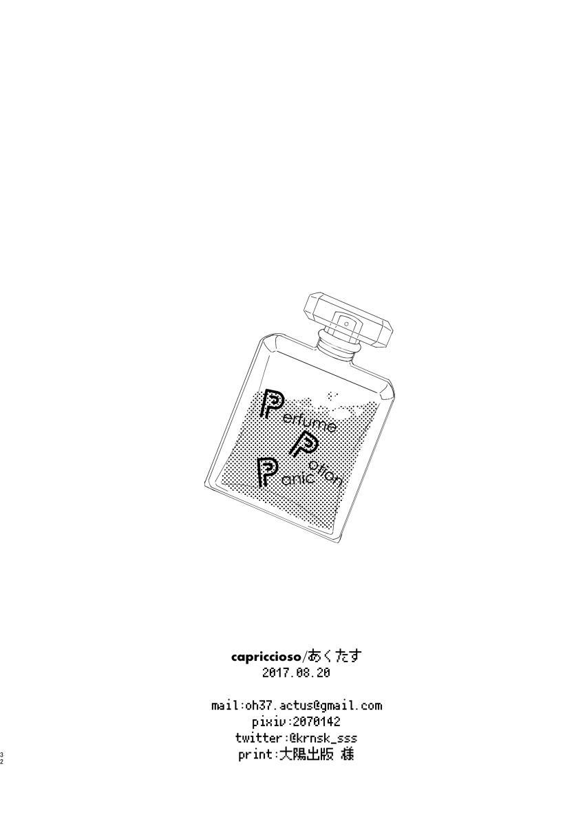 Perfume Potion Panic!! 30
