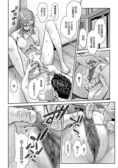 Okaa-san wa Shakkin Dorei desu yo 10