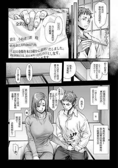 Okaa-san wa Shakkin Dorei desu yo 5