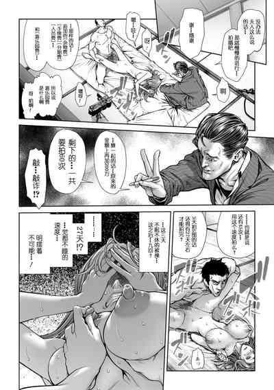 Okaa-san wa Shakkin Dorei desu yo 6