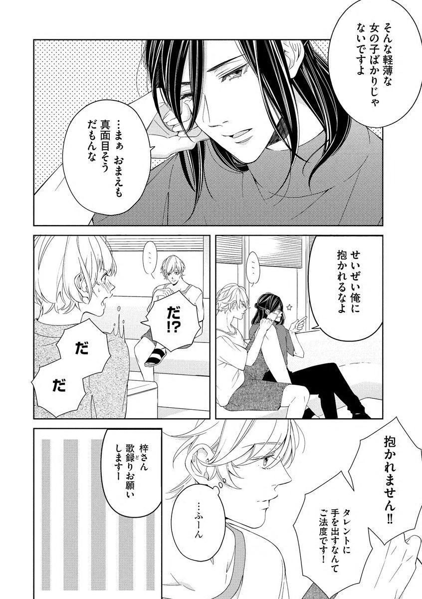 国民的アイドルと同棲はじめました ~&Lips+黒川梓編~ 9