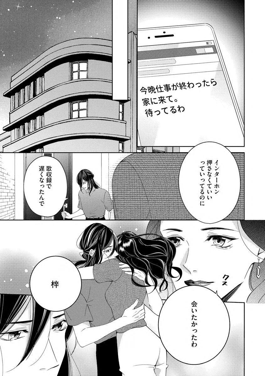 国民的アイドルと同棲はじめました ~&Lips+黒川梓編~ 12