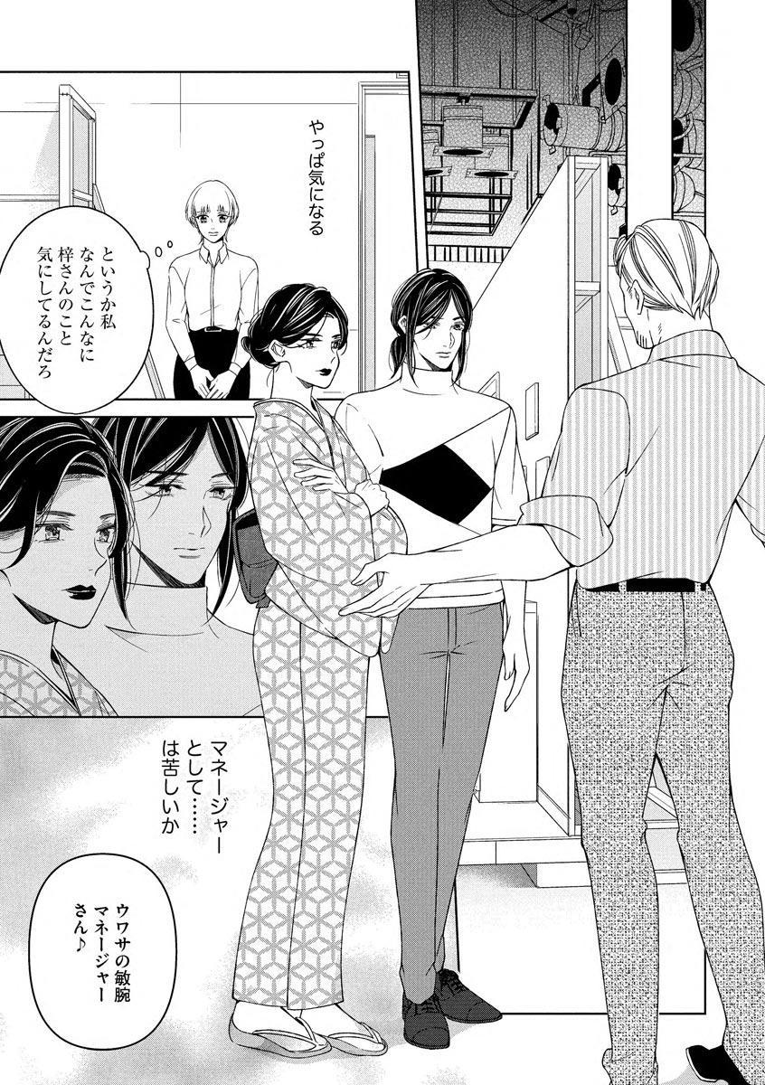 国民的アイドルと同棲はじめました ~&Lips+黒川梓編~ 16