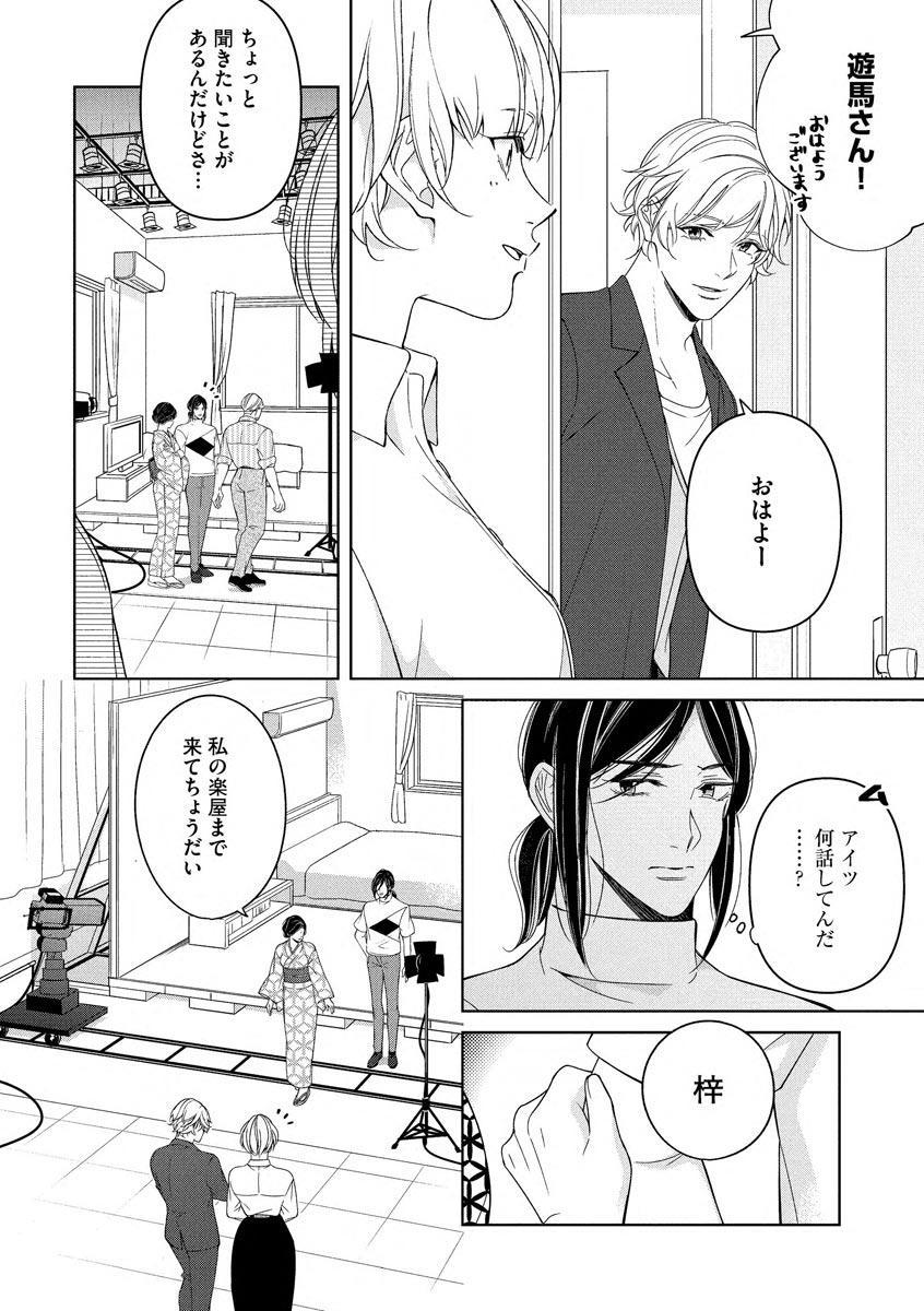 国民的アイドルと同棲はじめました ~&Lips+黒川梓編~ 17