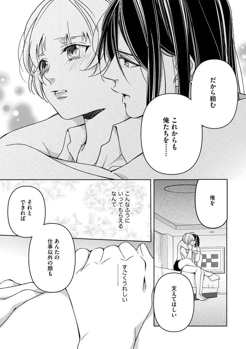 国民的アイドルと同棲はじめました ~&Lips+黒川梓編~ 32