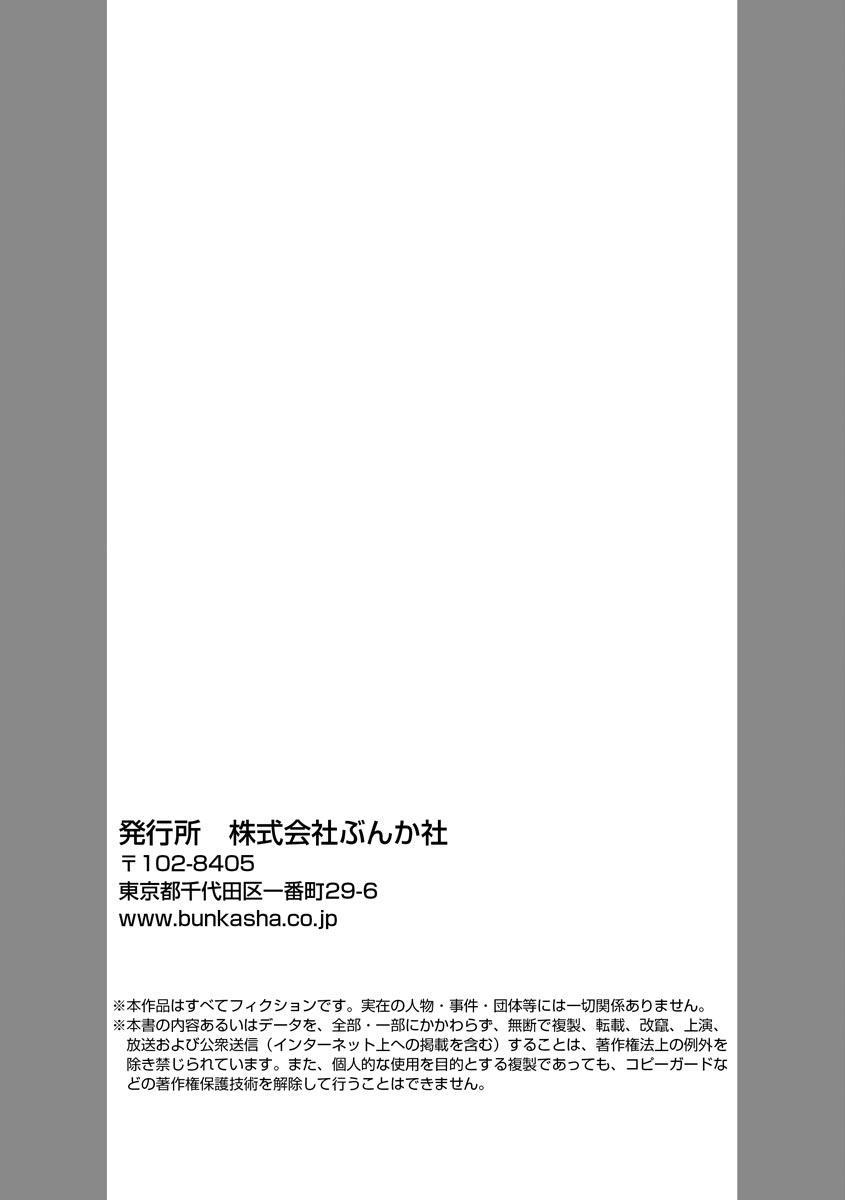 国民的アイドルと同棲はじめました ~&Lips+黒川梓編~ 34