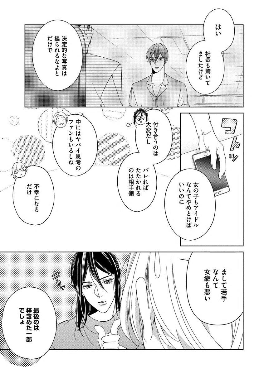 国民的アイドルと同棲はじめました ~&Lips+黒川梓編~ 6