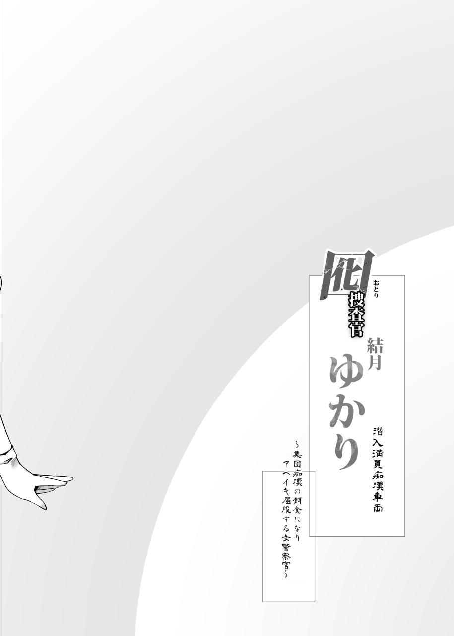 Otori Sousakan Yuzuki Yukari 2