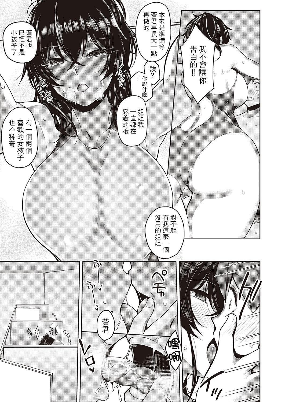 Onee-chan wa Shinpaishou 9