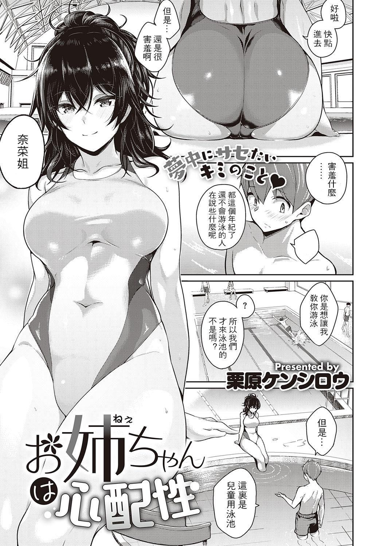 Onee-chan wa Shinpaishou 1