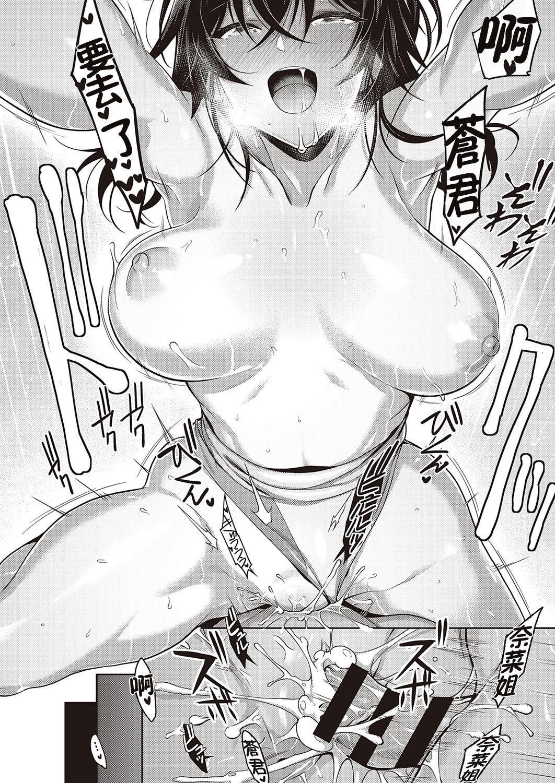 Onee-chan wa Shinpaishou 23