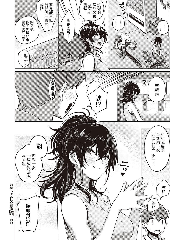 Onee-chan wa Shinpaishou 24
