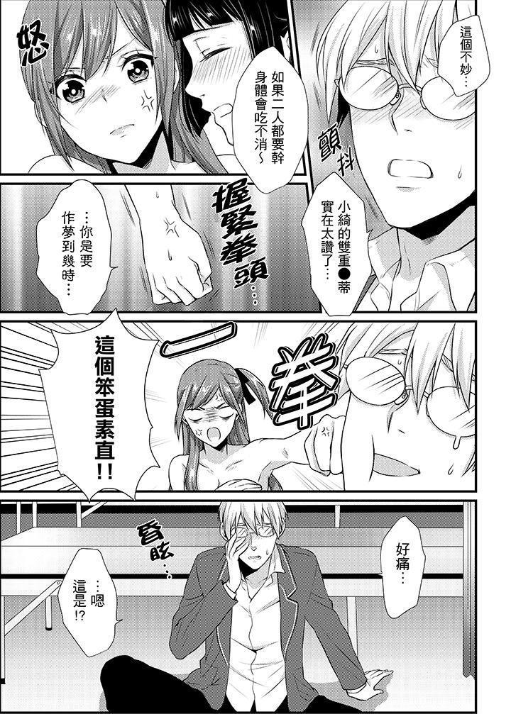 Tenkou Shonichi ni… Kyoushitsu de Hitori Ecchi Mirare chatta !? | 轉學第一天⋯在教室裡自慰被看到了!? 151