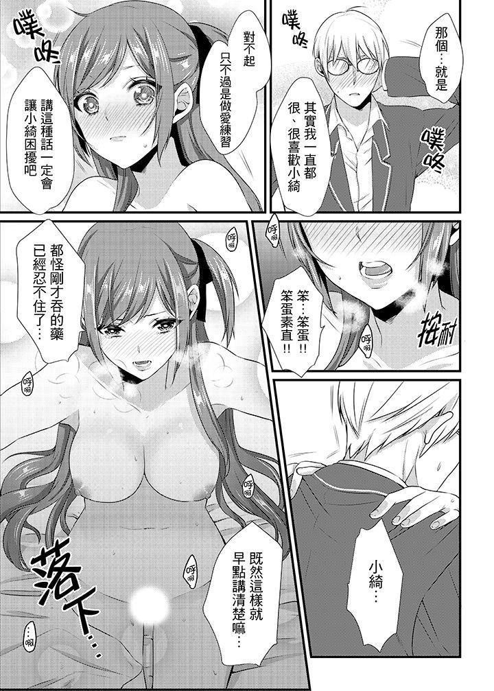 Tenkou Shonichi ni… Kyoushitsu de Hitori Ecchi Mirare chatta !? | 轉學第一天⋯在教室裡自慰被看到了!? 157