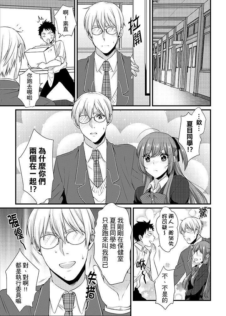 Tenkou Shonichi ni… Kyoushitsu de Hitori Ecchi Mirare chatta !? | 轉學第一天⋯在教室裡自慰被看到了!? 175