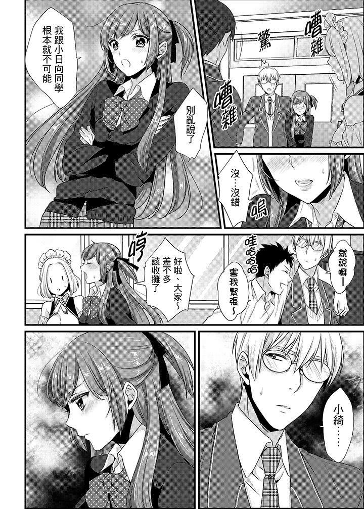 Tenkou Shonichi ni… Kyoushitsu de Hitori Ecchi Mirare chatta !? | 轉學第一天⋯在教室裡自慰被看到了!? 176