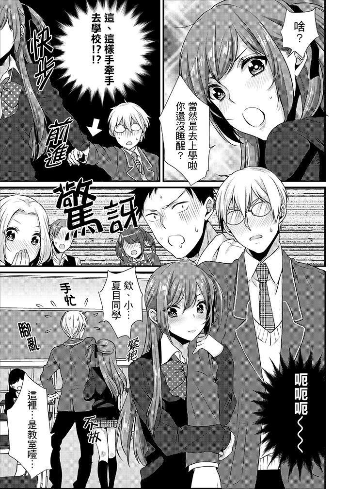 Tenkou Shonichi ni… Kyoushitsu de Hitori Ecchi Mirare chatta !? | 轉學第一天⋯在教室裡自慰被看到了!? 179
