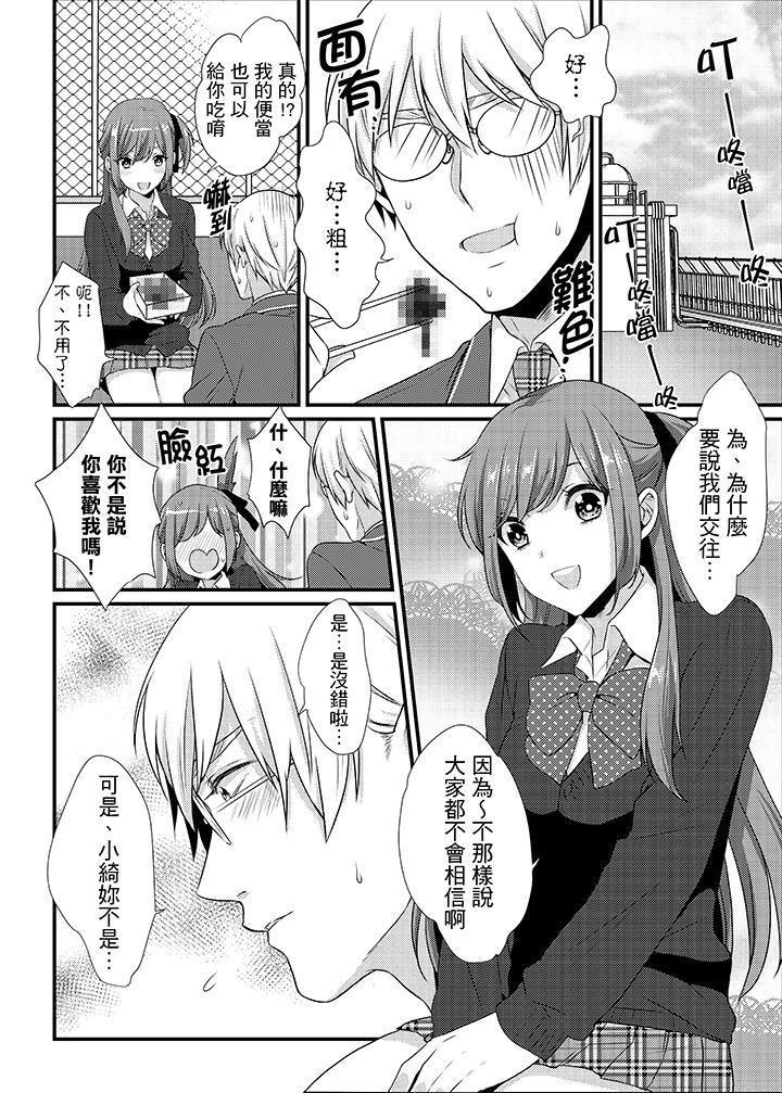 Tenkou Shonichi ni… Kyoushitsu de Hitori Ecchi Mirare chatta !? | 轉學第一天⋯在教室裡自慰被看到了!? 182