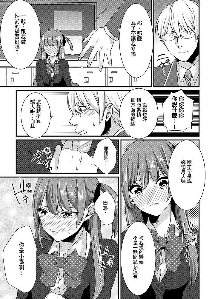 Tenkou Shonichi ni… Kyoushitsu de Hitori Ecchi Mirare chatta !? | 轉學第一天⋯在教室裡自慰被看到了!? 20