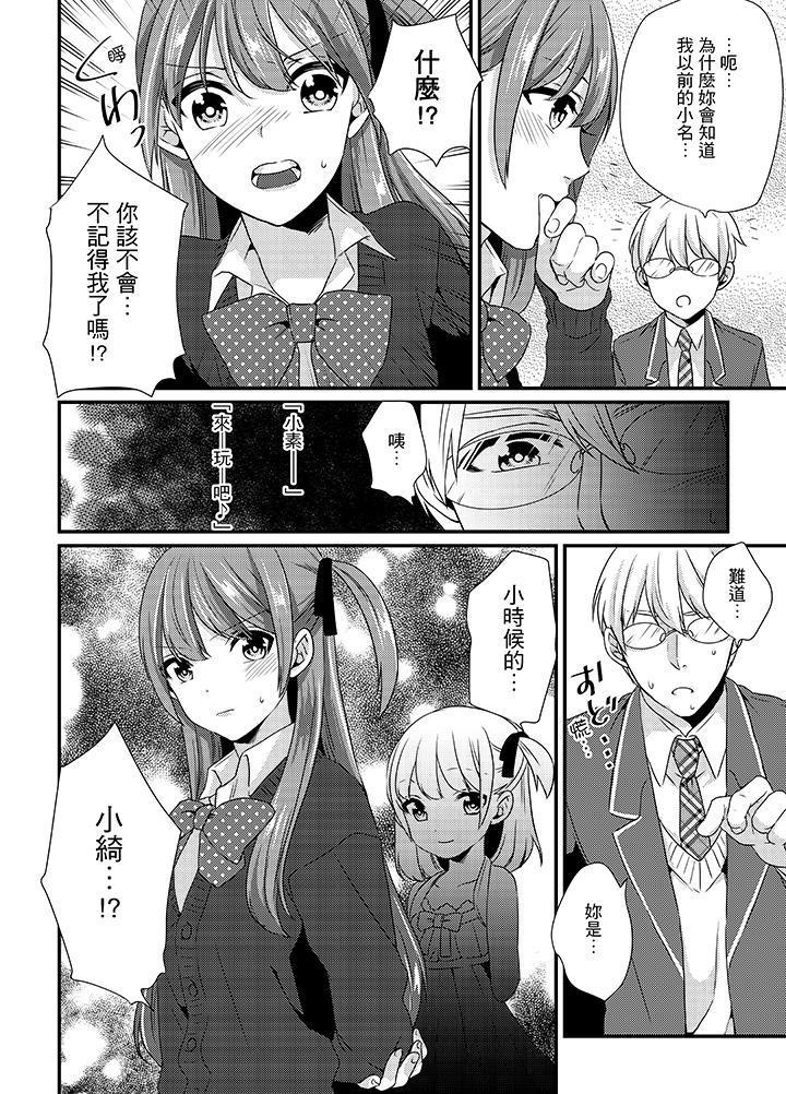 Tenkou Shonichi ni… Kyoushitsu de Hitori Ecchi Mirare chatta !? | 轉學第一天⋯在教室裡自慰被看到了!? 21