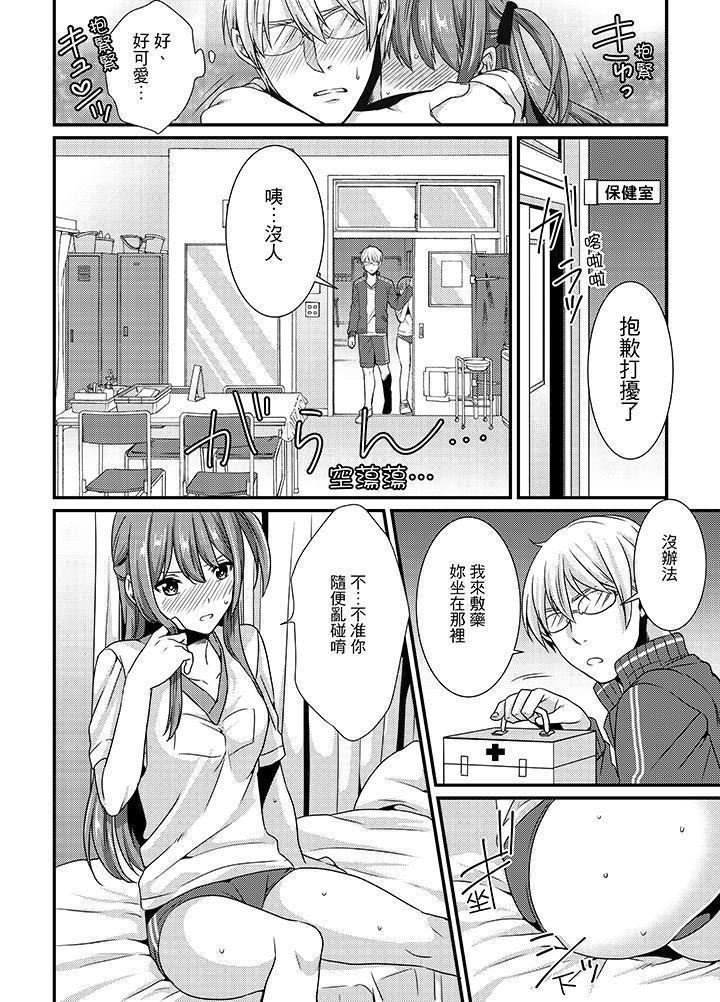 Tenkou Shonichi ni… Kyoushitsu de Hitori Ecchi Mirare chatta !? | 轉學第一天⋯在教室裡自慰被看到了!? 25