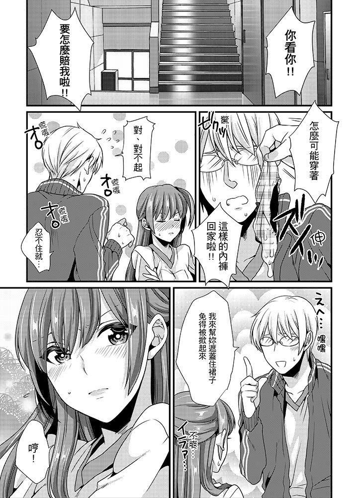 Tenkou Shonichi ni… Kyoushitsu de Hitori Ecchi Mirare chatta !? | 轉學第一天⋯在教室裡自慰被看到了!? 33