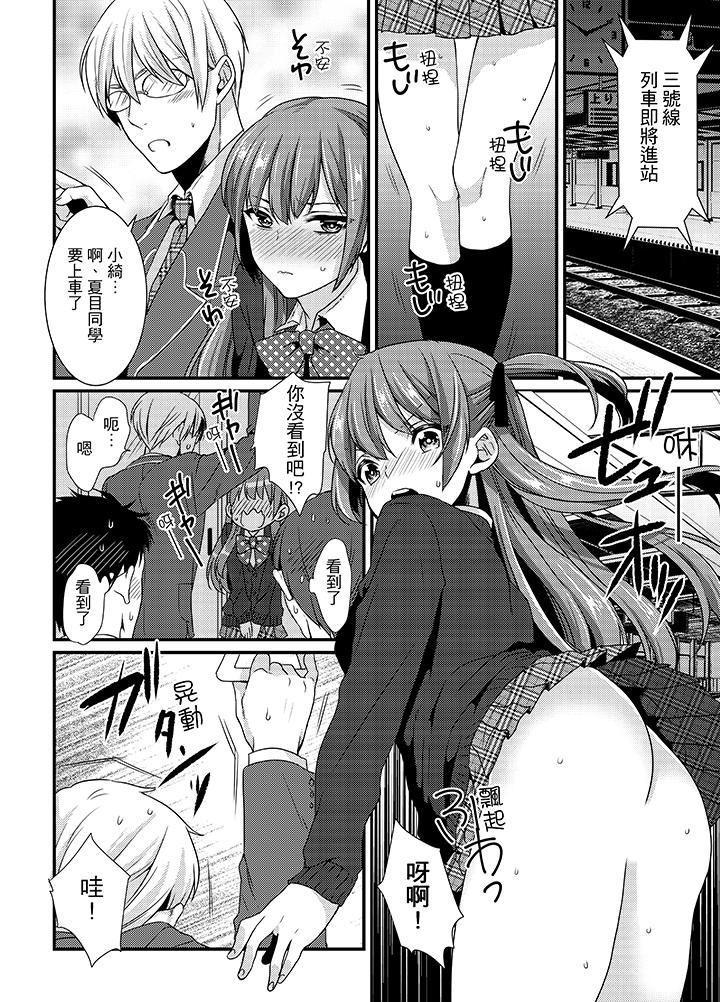 Tenkou Shonichi ni… Kyoushitsu de Hitori Ecchi Mirare chatta !? | 轉學第一天⋯在教室裡自慰被看到了!? 34
