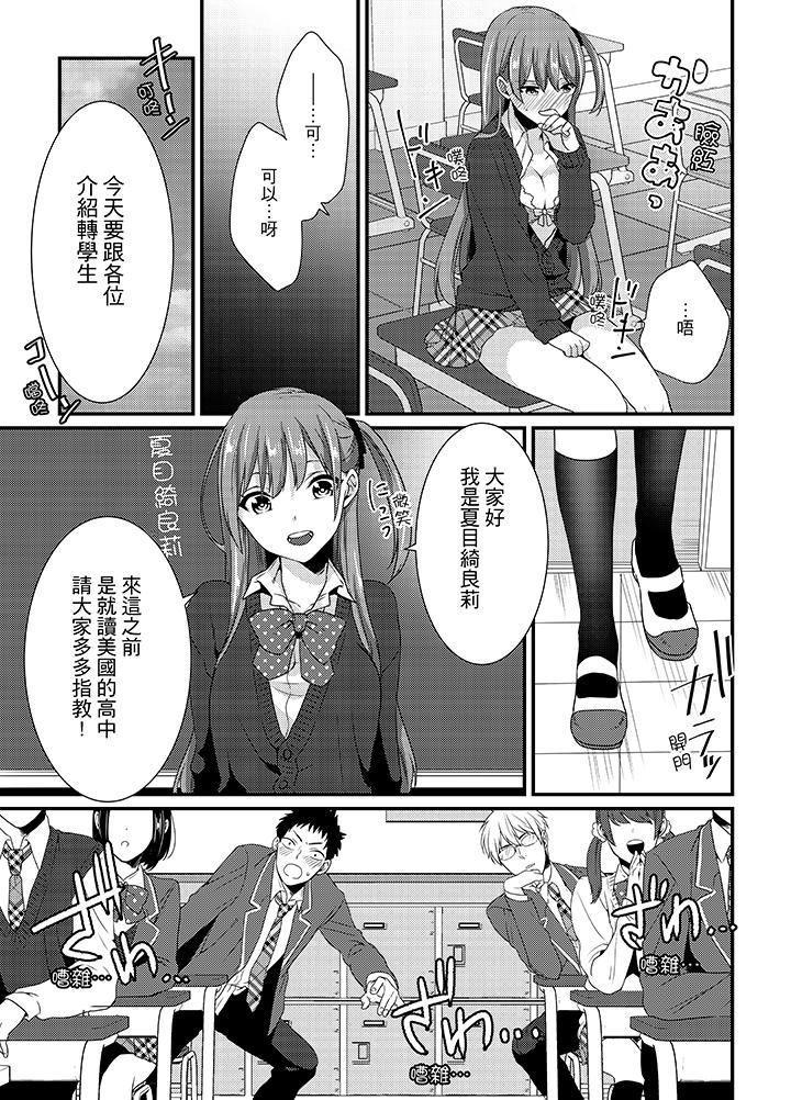 Tenkou Shonichi ni… Kyoushitsu de Hitori Ecchi Mirare chatta !? | 轉學第一天⋯在教室裡自慰被看到了!? 3