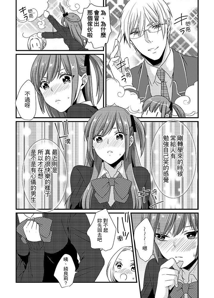Tenkou Shonichi ni… Kyoushitsu de Hitori Ecchi Mirare chatta !? | 轉學第一天⋯在教室裡自慰被看到了!? 61
