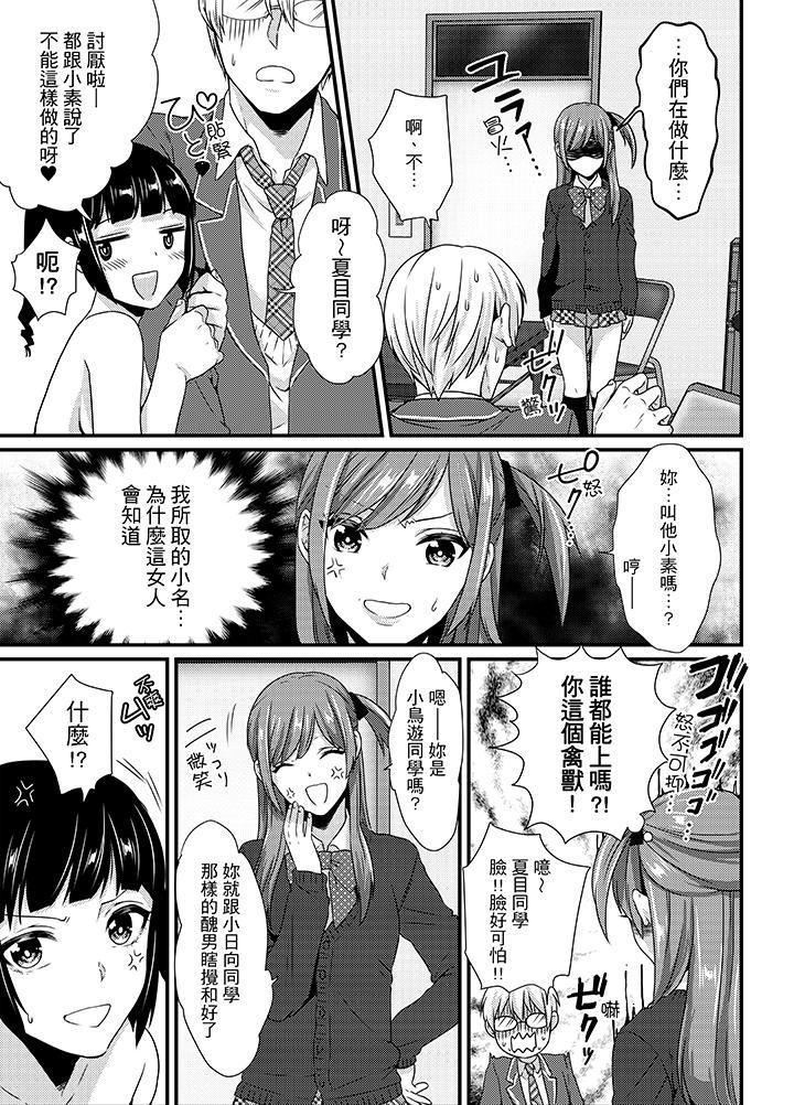 Tenkou Shonichi ni… Kyoushitsu de Hitori Ecchi Mirare chatta !? | 轉學第一天⋯在教室裡自慰被看到了!? 65